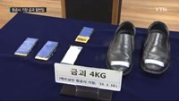 The gold bars hidden in the shoes of a Vietnam Airlines pilot and an attendant being seized at an airport in South Korea on March 10. File photo