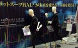 Japanese expo showcases hi-tech preventive medicine