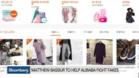 Alibaba fights fakes with anti-piracy investigator