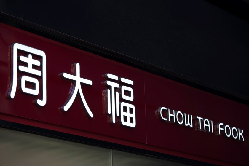 Chow Tai Fook, controlled by the family of Hong Kong's fourth richest man, Cheng Yu-Tung, is looking to tap a boom in gaming demand as more Chinese travel overseas. Photo credit: Bloomberg