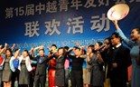 Vietnamese, Chinese youths wrap up annual exchange
