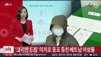 8 Vietnamese women arrested in South Korea for major job scam